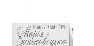 Галина СТЕПАНЧЕНКО