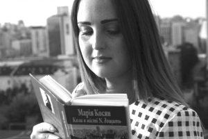Марія Косян