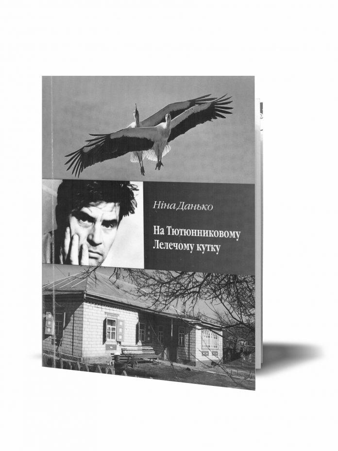 До 85-річчя з дня народження Григора Тютюнника