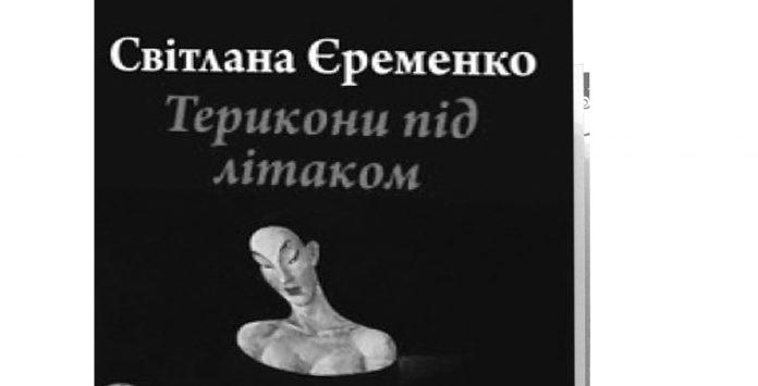 Світлана Єременко. Терикони під літаком