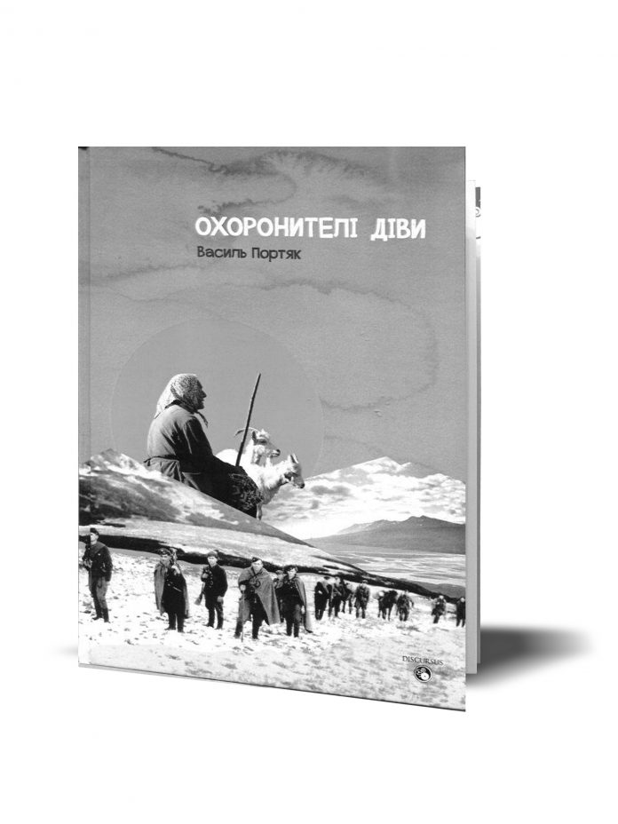 Портяк Василь. Охоронителі діви