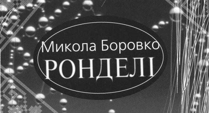 Князь ронделя Микола Боровко