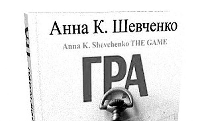 Анна К. Шевченко. Гра.