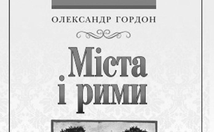 Гордон О. Б. Міста і рими: Вірші