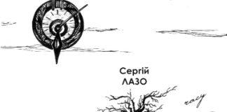 Сергій Лазо «МАЙСТРИ ЧАСУ ТА ЩЕ ЧОГОСЬ»