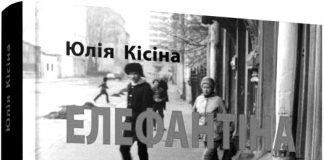 Юлія Кісіна. Елефантіна, або Кораблекрушенція Достоєвцева. – Х.: Фабула, 2017. – 256 с. – (Серія «Епоха»).