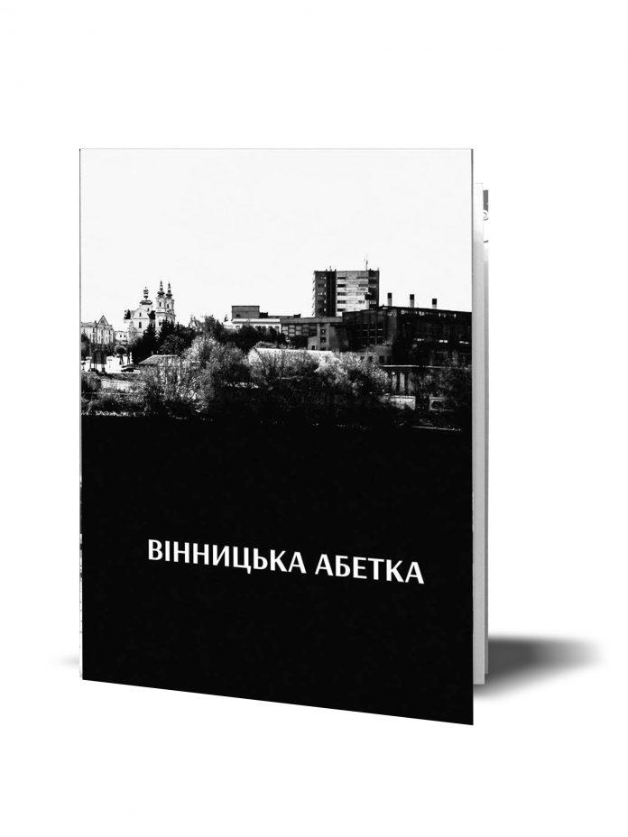 Татчин С. Вінницька абетка. – Вінниця: Консоль, 2017. – 104 с.