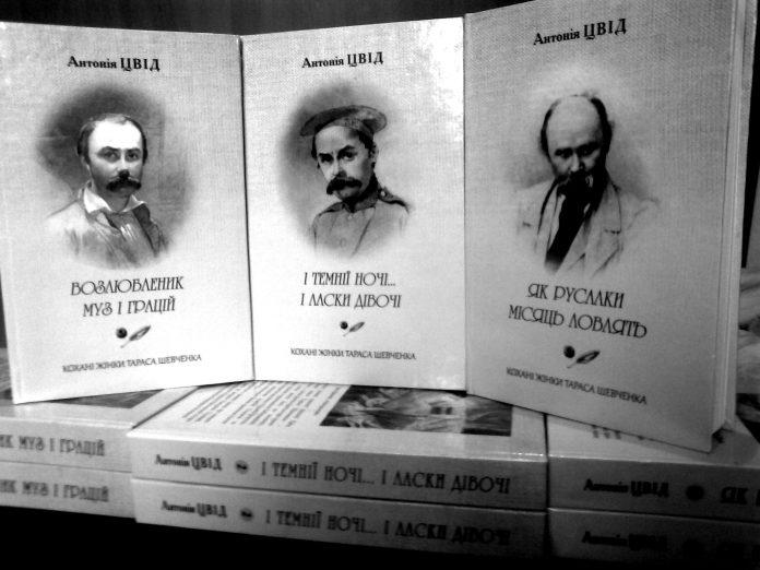 Роман-трилогія А. Цвід про Шевченка.