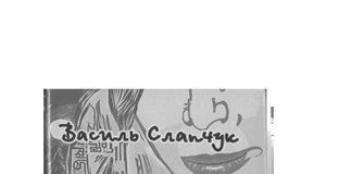 Слапчук Василь. Поміж світів і сяяння світил. Роман. – К..: Український пріоритет, 2016. – 280 с.