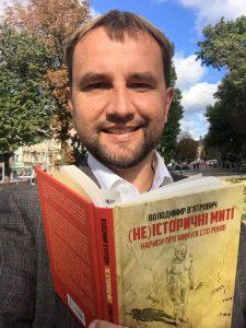 Володимир В'ятрович «(Не)історичні миті. Нариси про минулі сто років»