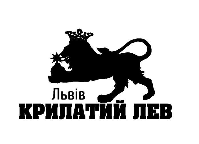 КРИЛАТИЙ ЛЕВ