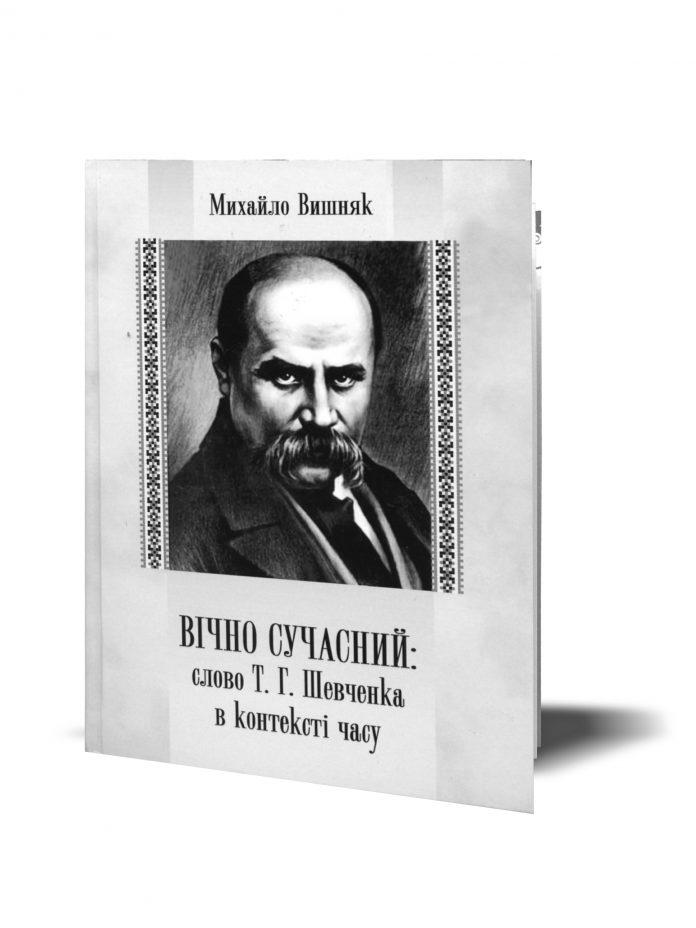 Василь ЛАТАНСЬКИЙ