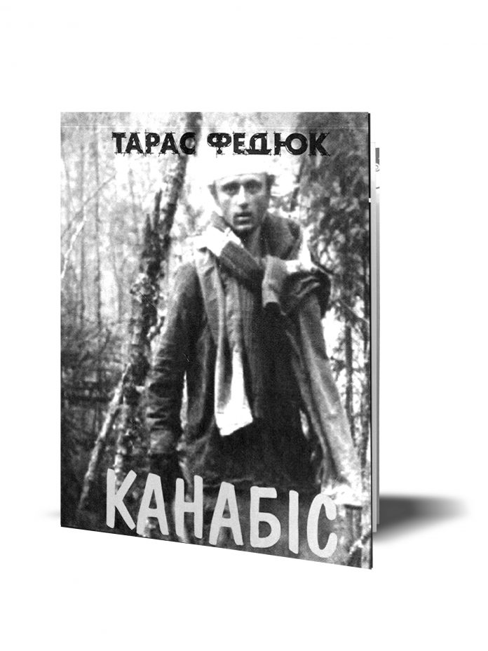 Тарас Федюк