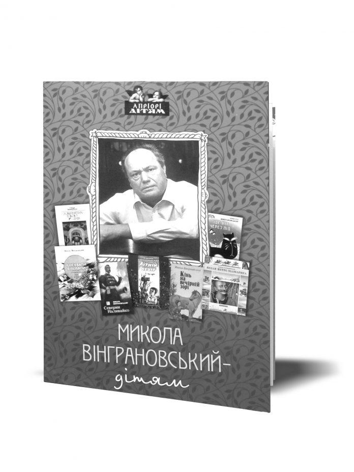 Богдан СМОЛЯК