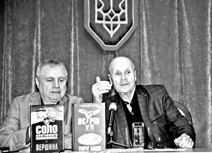 Під час презентації: Анатолій Сахно і Михайло Слабошпицький