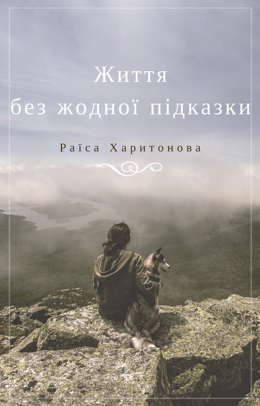 Іван ПРОКОФ'ЄВ