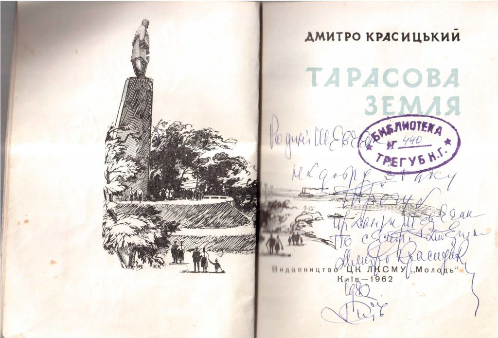 Шевченко-Трегуб-2 (1)
