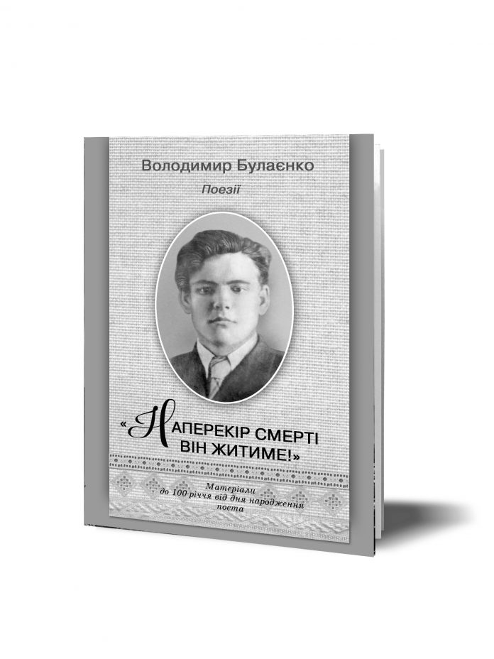 Валерій ГЕРАСИМЧУК
