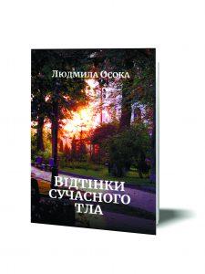 Людмила Осока. Відтінки сучасного тла