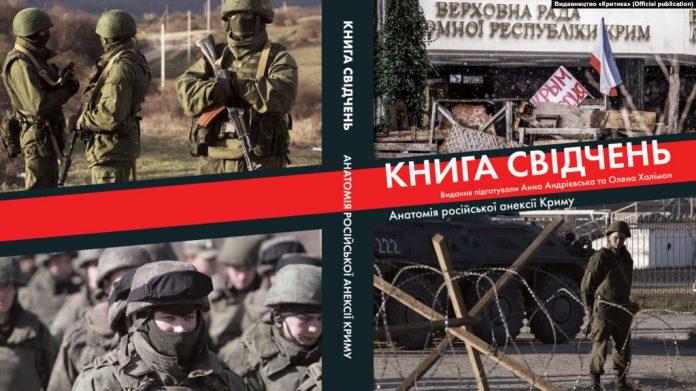 Фото: Крим.Реалії