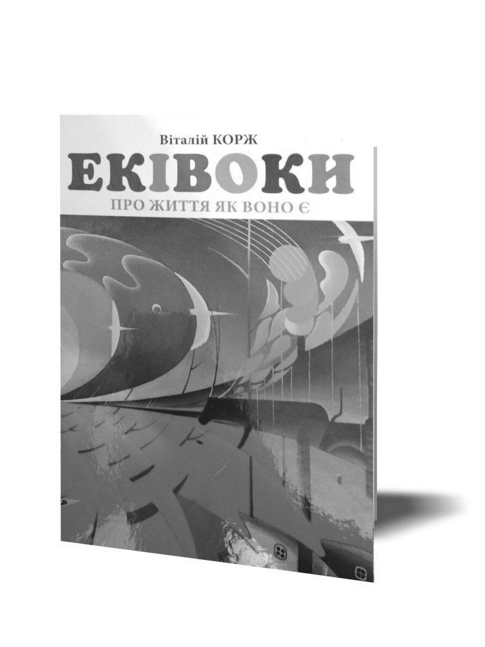 Еківоки