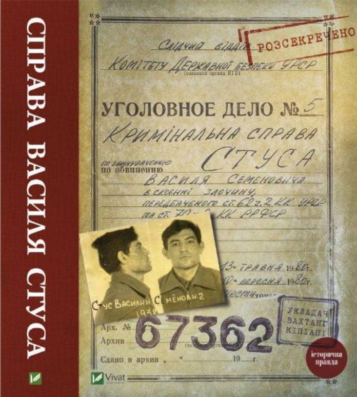 Вахтанг Кіпіані Справа Василя Стуса