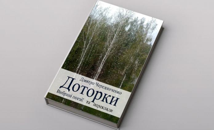 Дмито Чередниченко «Доторки»