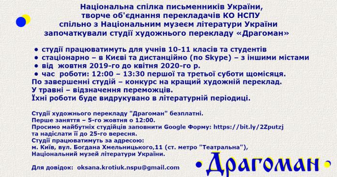 Студії художнього перекладу «Драгоман»