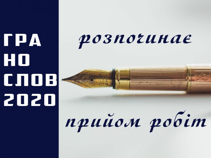 гранослов 2020