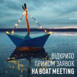 604f69d6651c4-molodist-boat-meeting