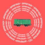YAk-z-URSR-deportuvaly-Svidkiv-YEgovy-kurkuliv-ta-andersivtsiv_rozsekrecheni_dokumenty-1024×576